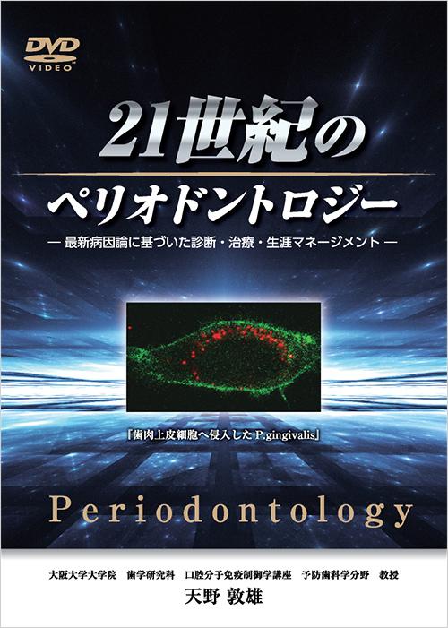 21世紀のペリオドントロジー~最新病因論に基づいた診断・治療・生涯マネージメント~