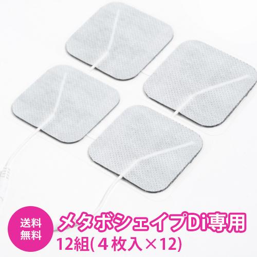 【正規品】メタボシェイプDi 専用粘着パッド メタボ パッド 12組(4枚×12)