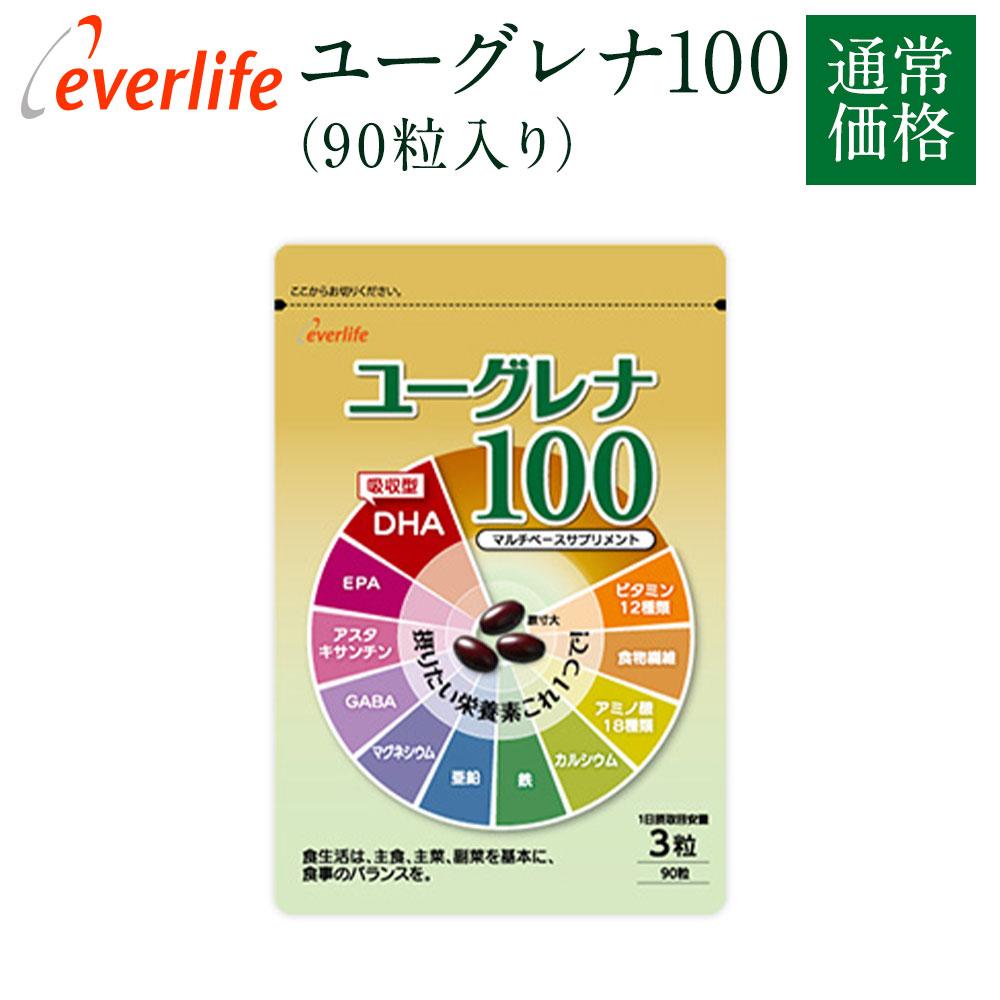 ユーグレナ100 通常価格 1袋90粒 約1ヶ月分 ユーグレナ Super DHA サプリ ベースサプリ ミドリムシ 栄養素 ビタミン カルシウム 鉄 亜鉛 EPA 健康 クリルオイル 送料無料 エバーライフ 公式