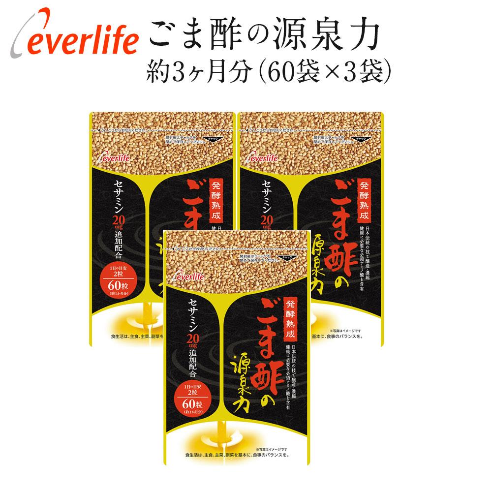 ごま酢の源泉力 60粒 約3ヶ月分【メール便】ごま ゴマ 胡麻 ごます セサミン 日本製 アミノ酸 必須アミノ酸 黒酢 サプリメント エバーライフ 公式
