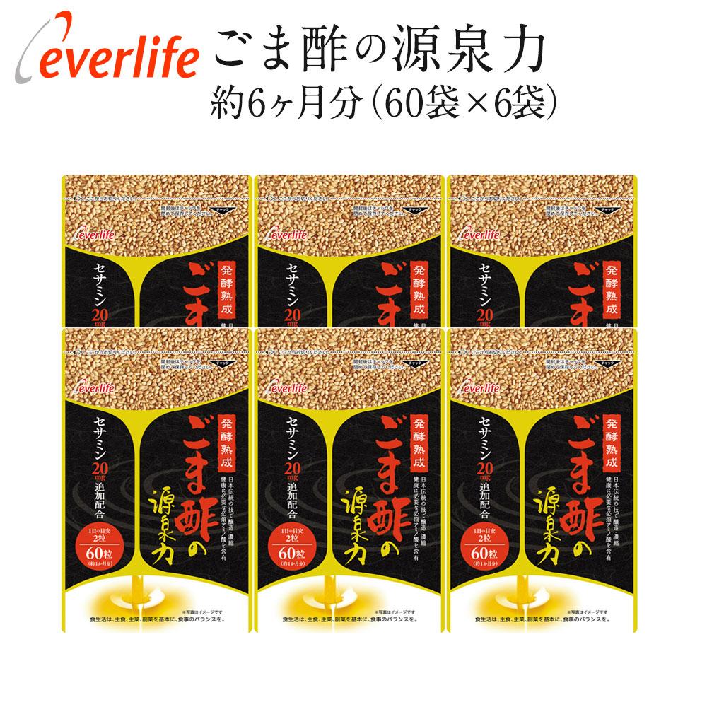 黒酢 60粒 約6ヶ月分セサミン アミノ酸 ごます 必須アミノ酸 公式 エバーライフ 胡麻 ごま サプリメント ごま酢の源泉力 ゴマ