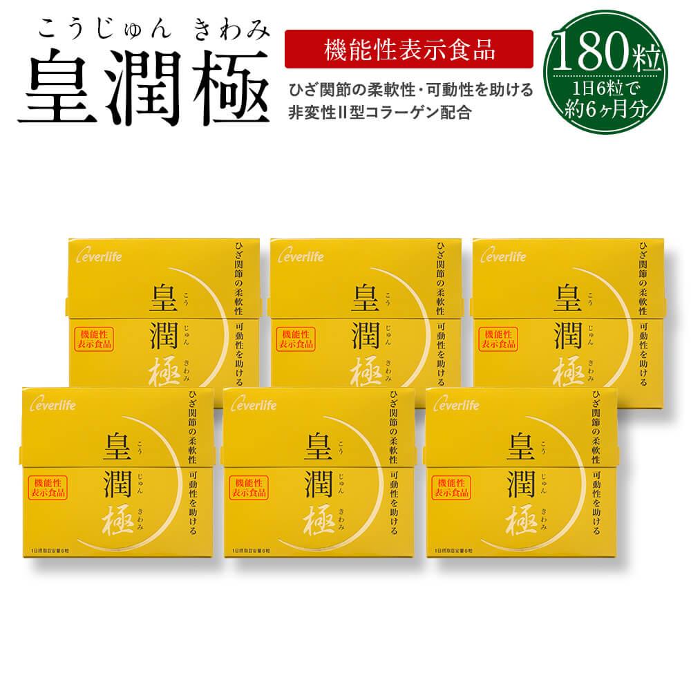 皇潤極(こうじゅんきわみ)180粒6箱セット(約6ヶ月分)【送料無料・代引手数料無料】