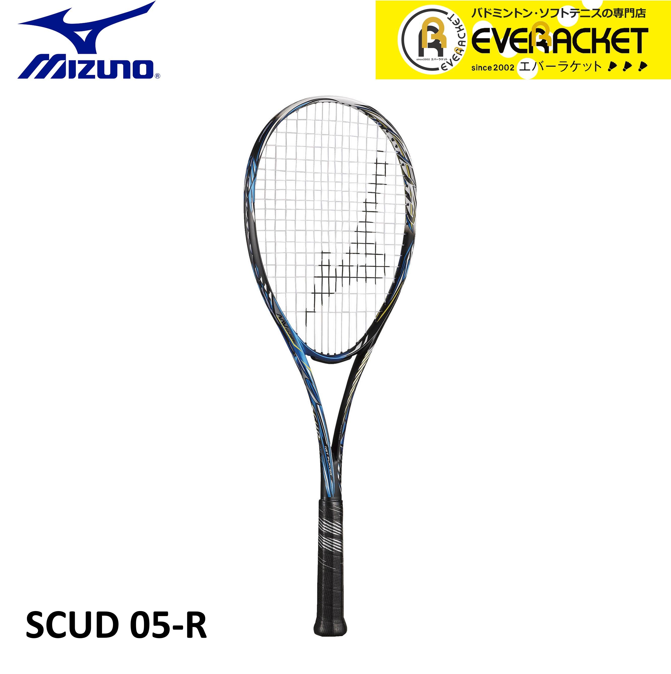 ミズノ MIZUNO ソフトテニスラケット SCUD 05-R 63JTN05527 ソフトテニス