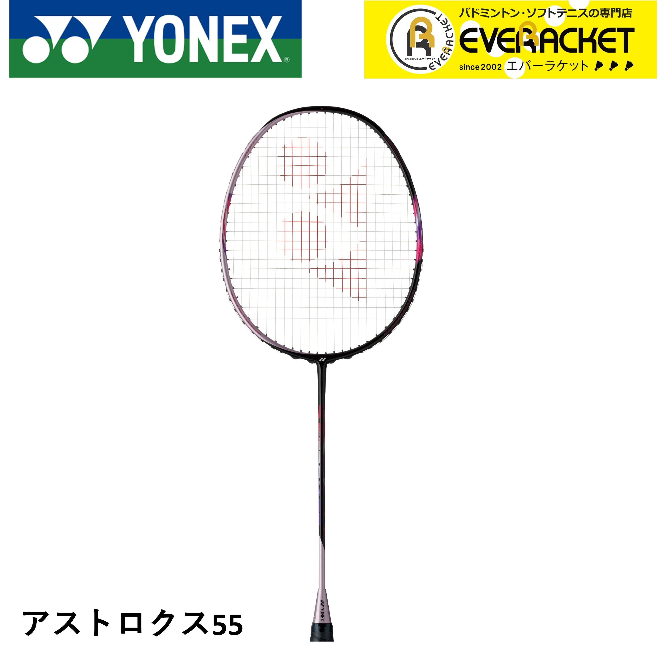 ヨネックス YONEX バドミントンラケット アストロクス55 AX55 バドミントン 《ガット代・張り代無料》