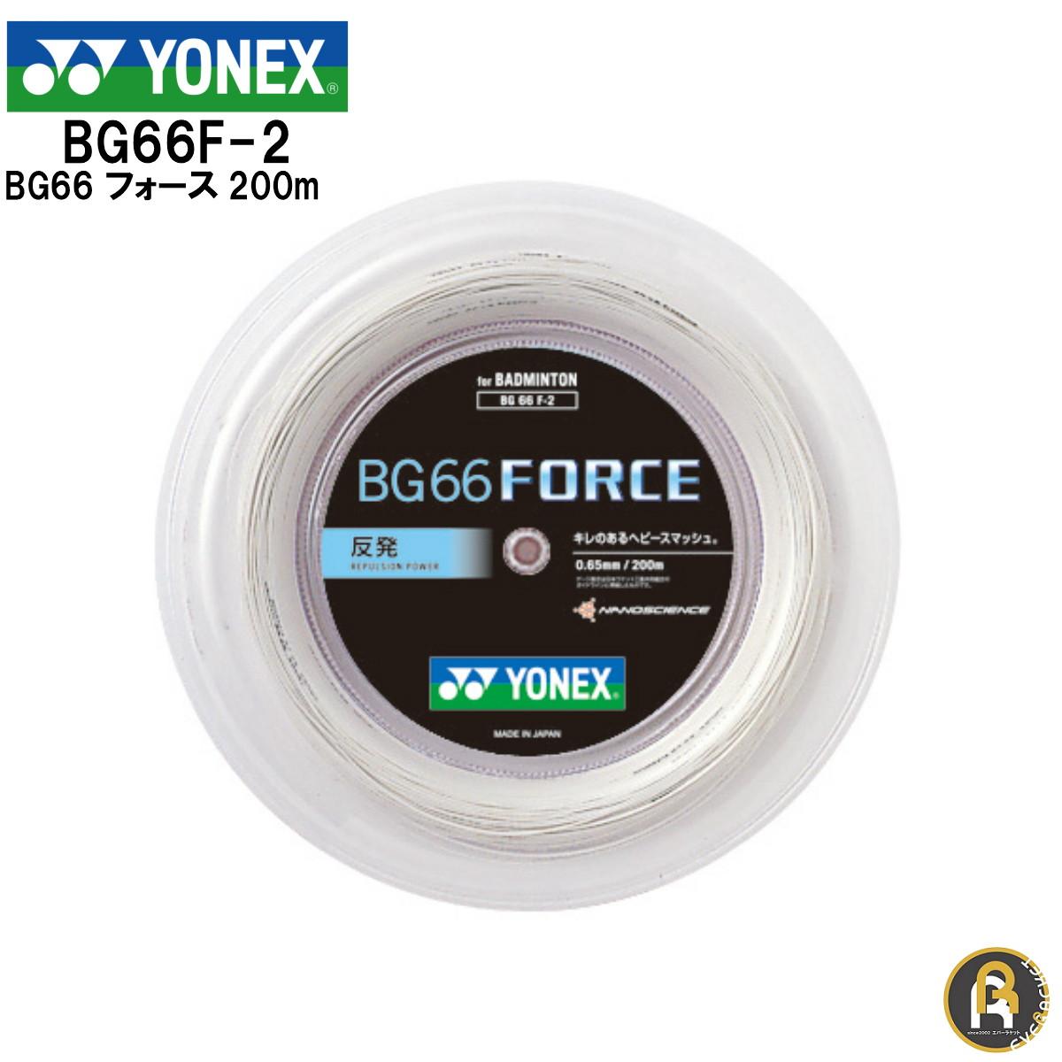 【激安ガット】YONEX ヨネックス バドミントン バドミントンストリング ガット BG66フォース200m BG66F-2