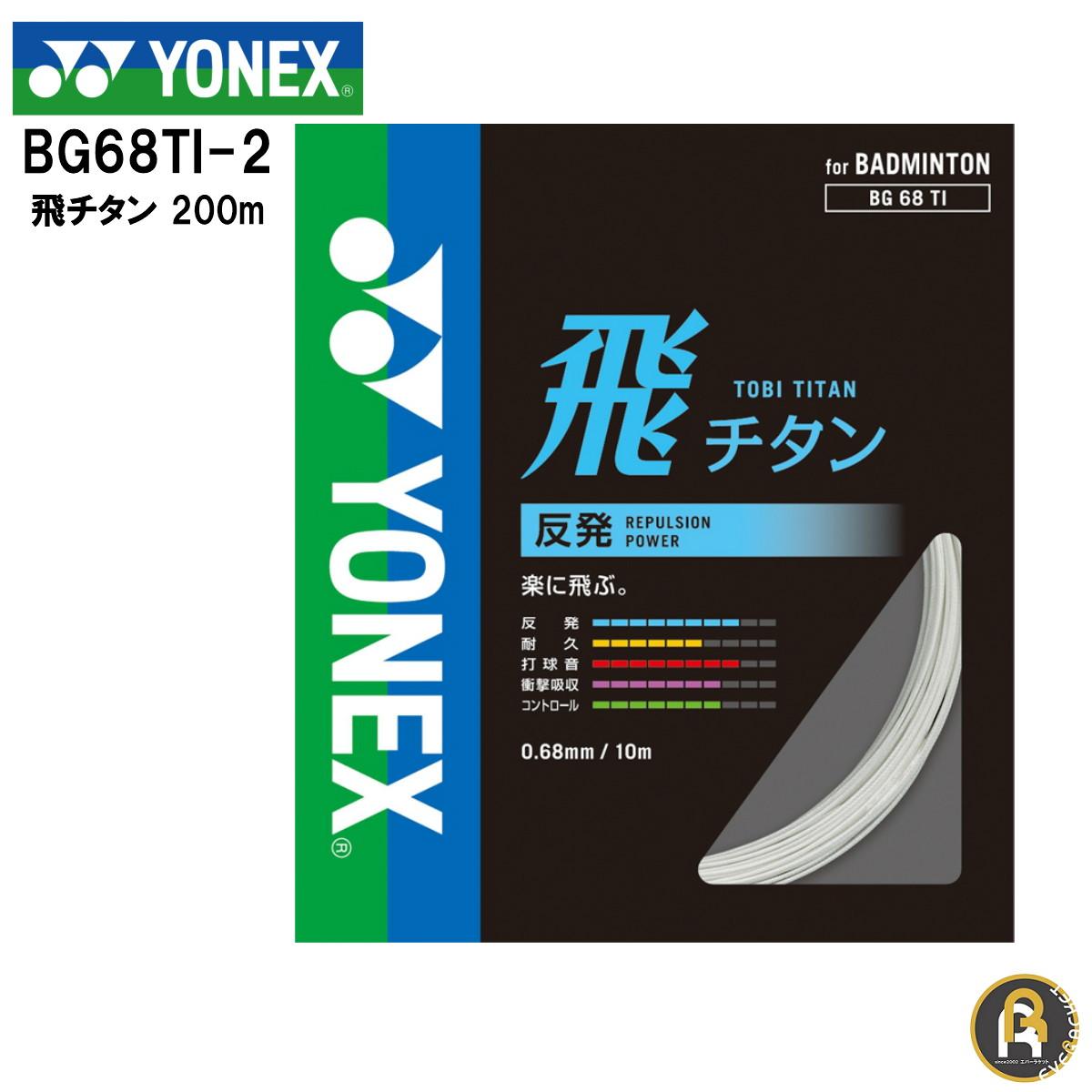 【激安ガット】YONEX ヨネックス バドミントン バドミントンストリング ガット トビチタン 200m BG68T-2