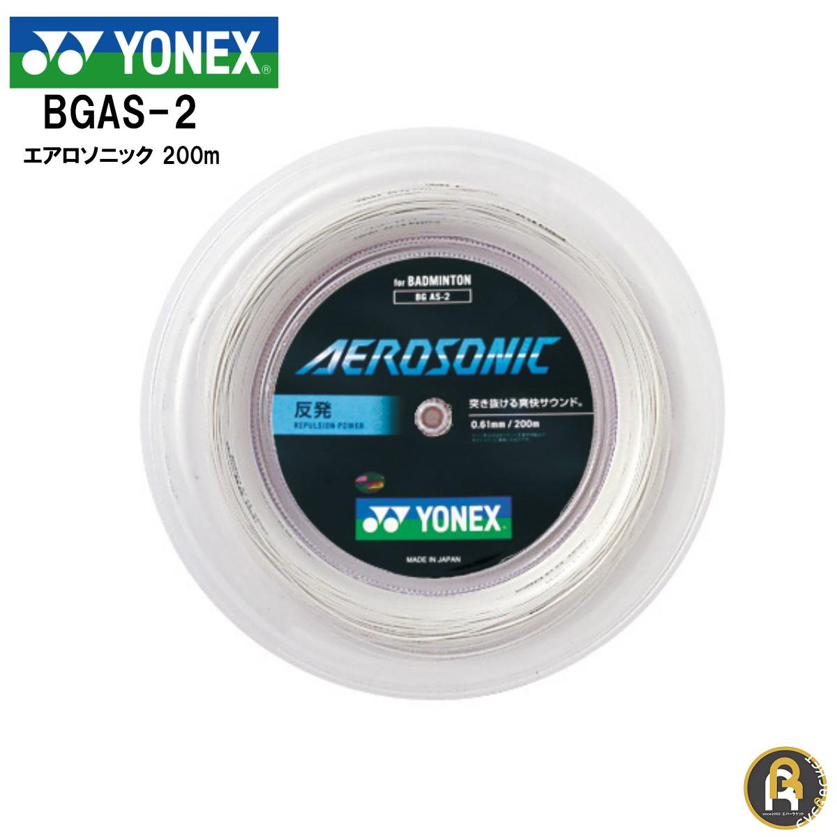 【スーパーセールポイント5倍】【激安ガット】YONEX ヨネックス バドミントン バドミントンストリング ガット エアロソニック200m BGAS-2