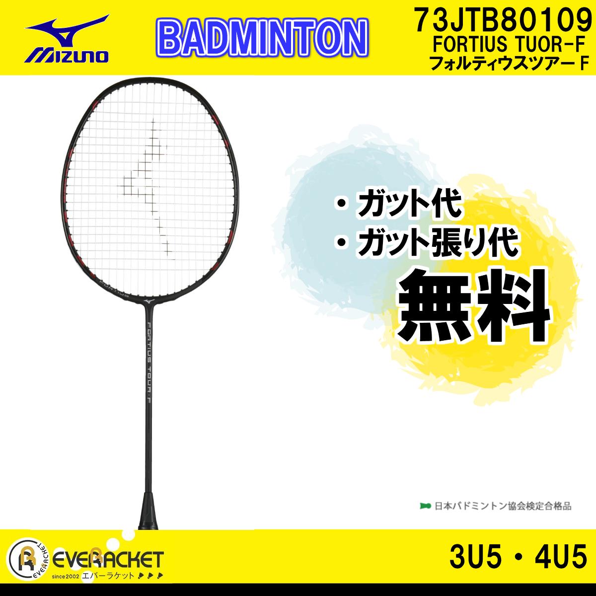 【お買い得商品】MIZUNO ミズノ バドミントン バドミントンラケット FORTIUS TOUR-F 73JTB801ガット代張り代 無料