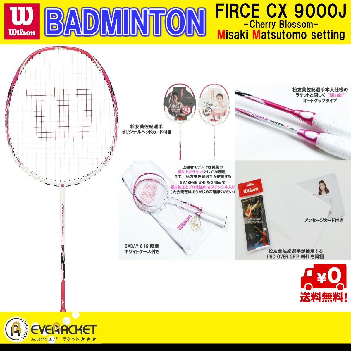 【お買い物マラソン限定ポイント5倍!11/4~11/10迄】【限定商品】Wilson ウイルソン バドミントン バドミントンラケット FIERCE CX9000J -Cherry Blossom- Misaki Matsutomo setting WR002210S2