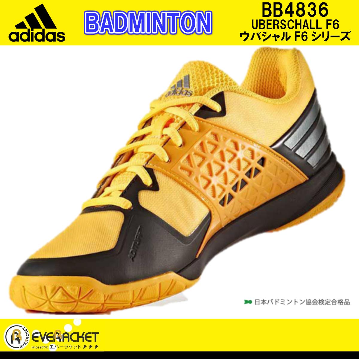 【お買い得商品】 adidas アディダススリービー ラケットスポーツジャパン バドミントン バドミントンシューズ ウバシャルF6 BB4836