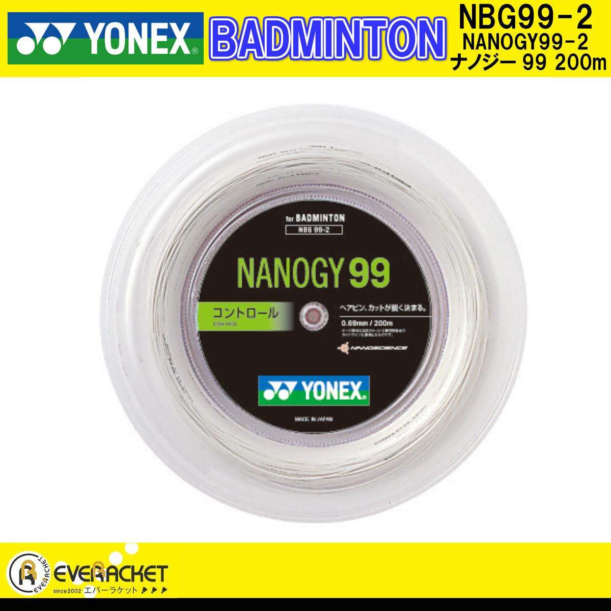 【スーパーSALE×ポイントアップ限定!ポイント5倍!9/4~9/11迄】【激安ガット】YONEX ヨネックス バドミントン バドミントンストリング ガット ナノジー99 200m NBG99-2