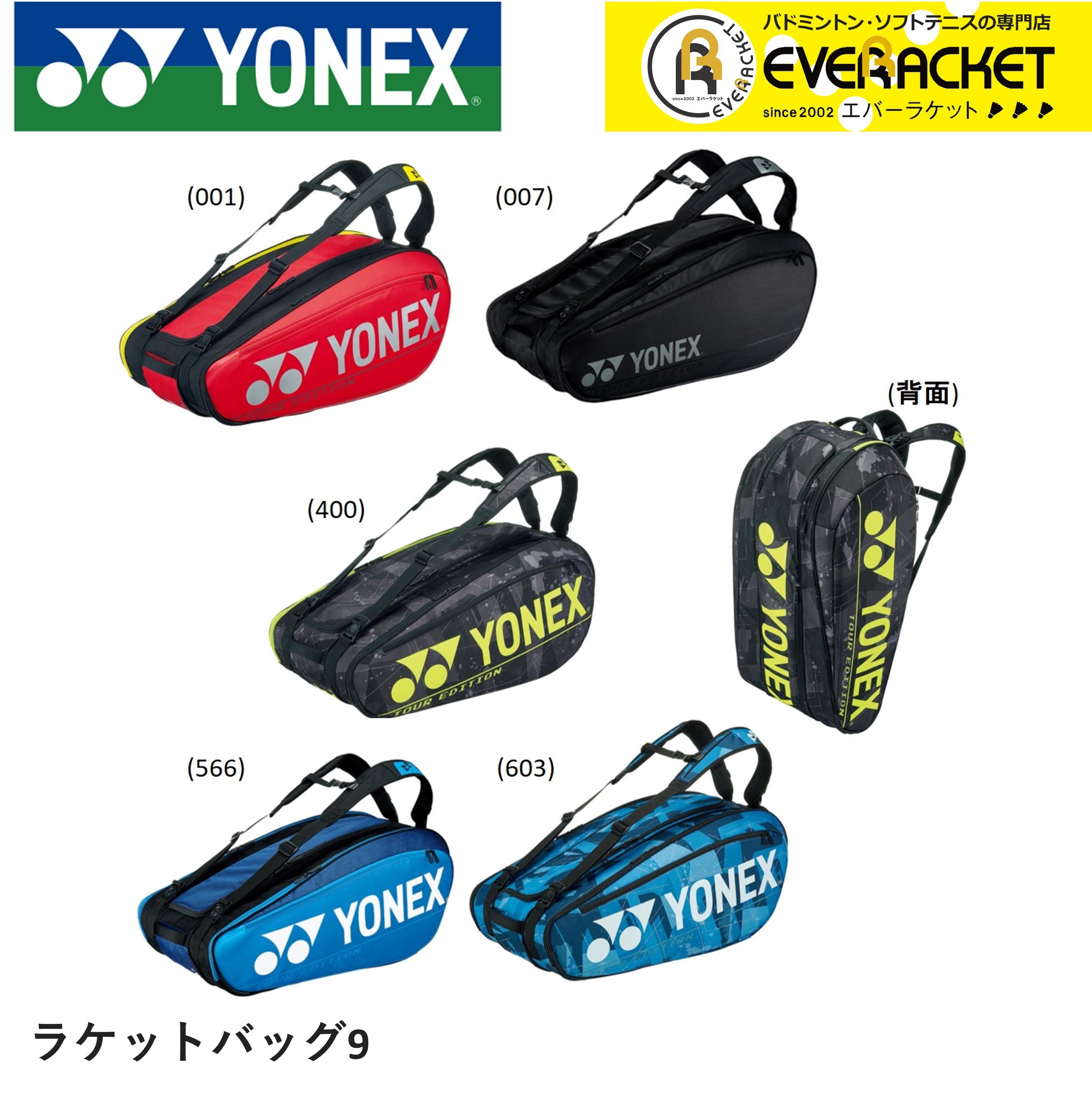 ヨネックス YONEX バッグ ラケットバッグ9 BAG2002N バドミントン・テニス