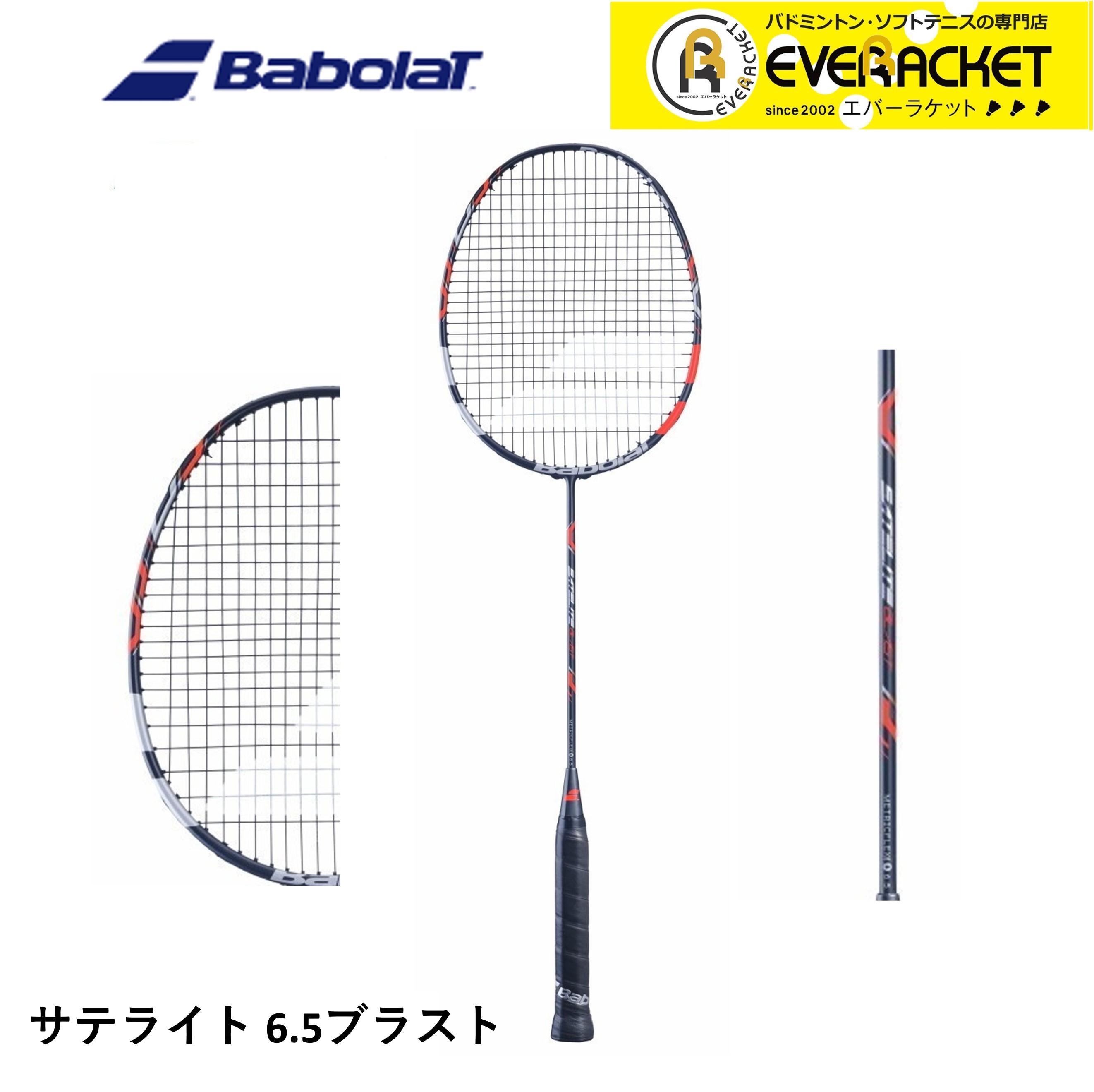 【スーパーセールポイント5倍】バボラ Babolat バドミントンラケット SATELITE6.5BLAST BBF602316 バドミントン 《ガット代・張り代無料》