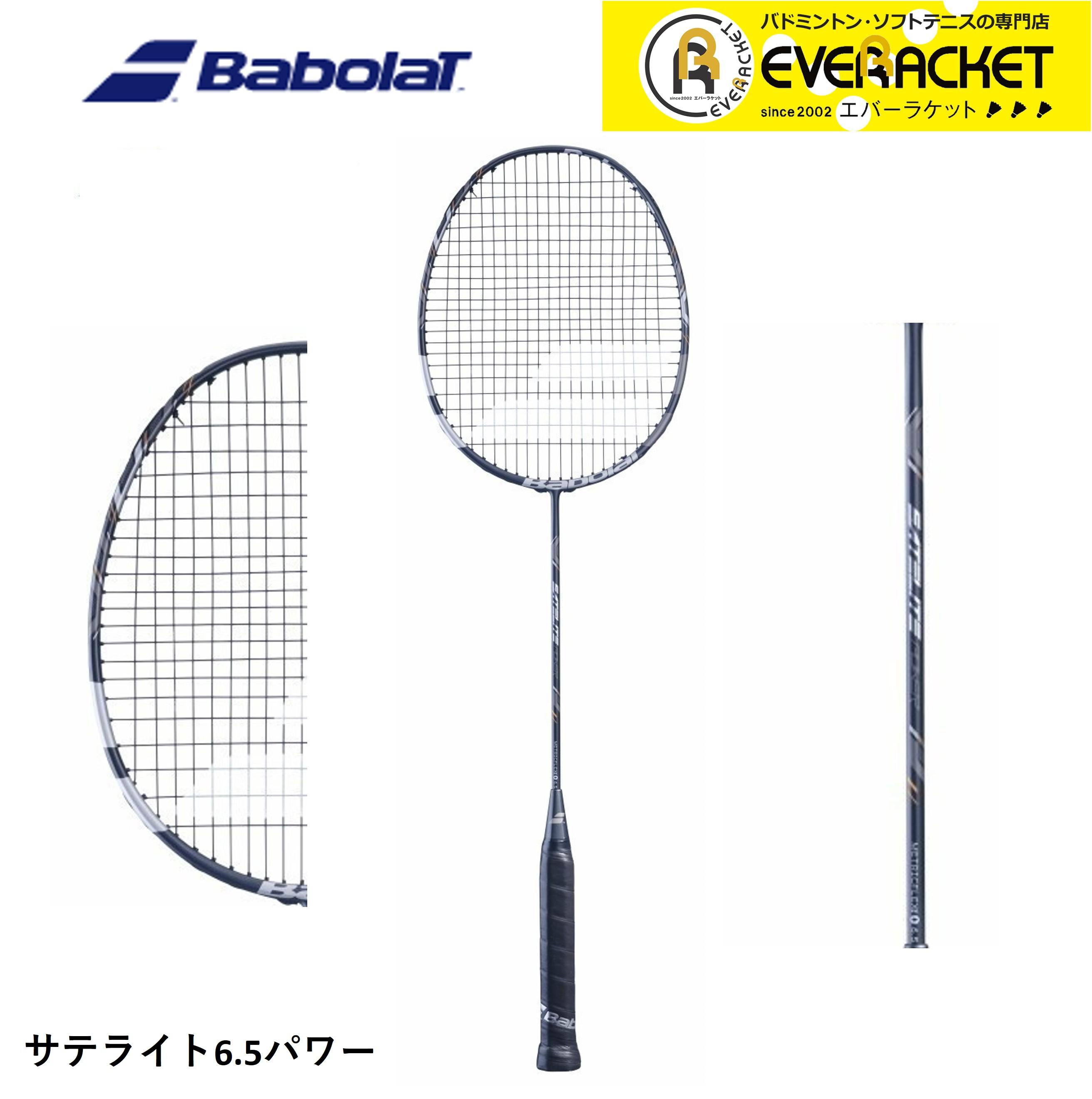 【スーパーセールポイント5倍】バボラ Babolat バドミントンラケット SATELITE6.5POWER BBF602317 バドミントン 《ガット代・張り代無料》