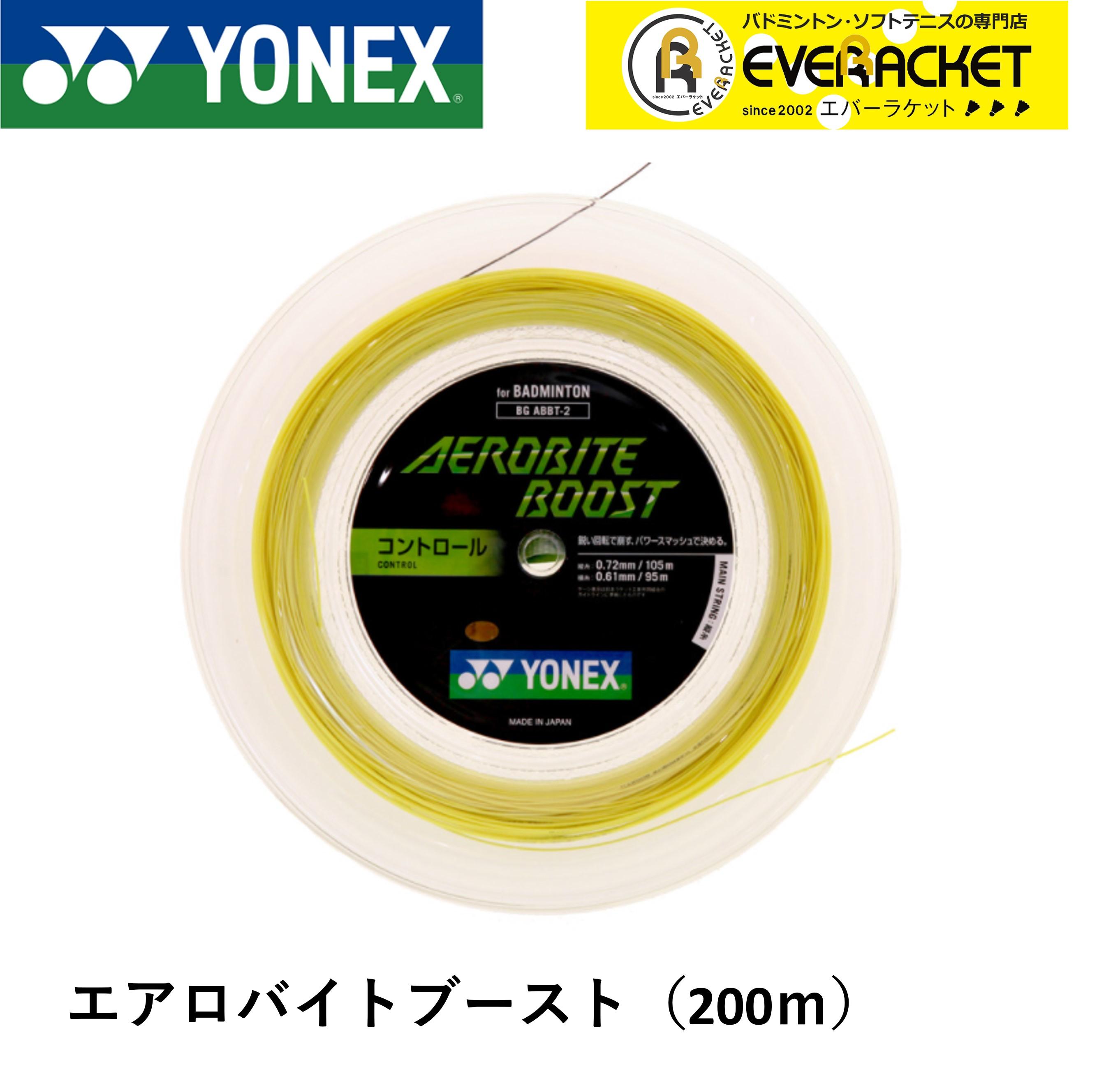 【激安ガット】ヨネックス YONEX バドミントンストリング エアロバイトブースト200m BGABBT-2 BGABBT-2 BGABBT-2 バドミントン fa7