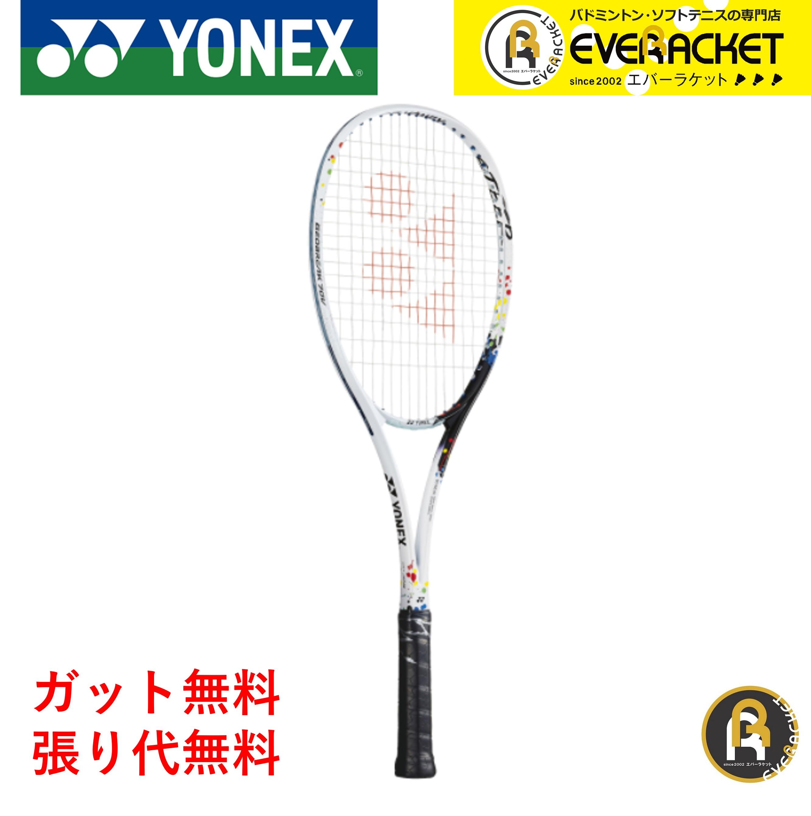 2021年【YONEX:ソフトテニスラケット(前衛用)】 【最短出荷】《ガット代・張り代・送料無料》【前衛用】ヨネックス YONEX ソフトテニスラケット ジオブレイク70Vステア GEO70V-S