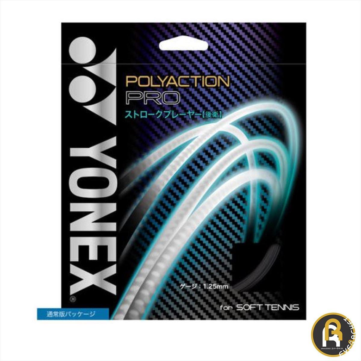 YONEX:ソフトテニスガット 在庫限り 新商品!新型 最短出荷 ポスト投函送料無料 YONEX ヨネックス ソフトテニスストリング ガット ソフトテニス ポリアクションプロ SGPP