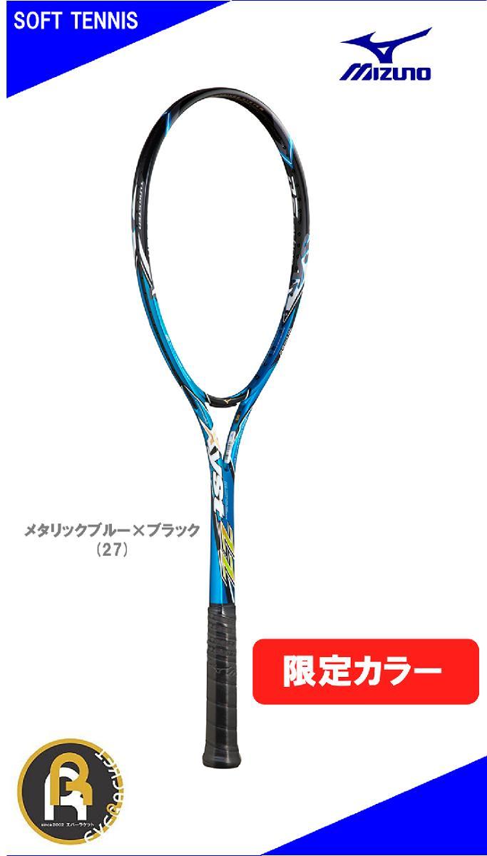 【限定商品】ミズノ MIZUNO ソフトテニス ラケット ラケット ガット代 張り代 無料 ジスト XYST ZZ 限定カラー 後衛モデル 63JTN80227