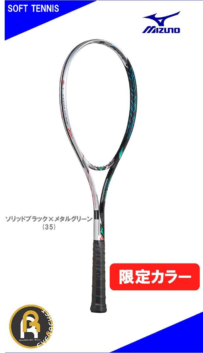 【限定商品】ミズノ MIZUNO ソフトテニス ラケット ラケット ガット代 張り代 無料 ジストTゼロソニック T-ZERO SONIC 限定カラー 前衛モデル 63JTN737