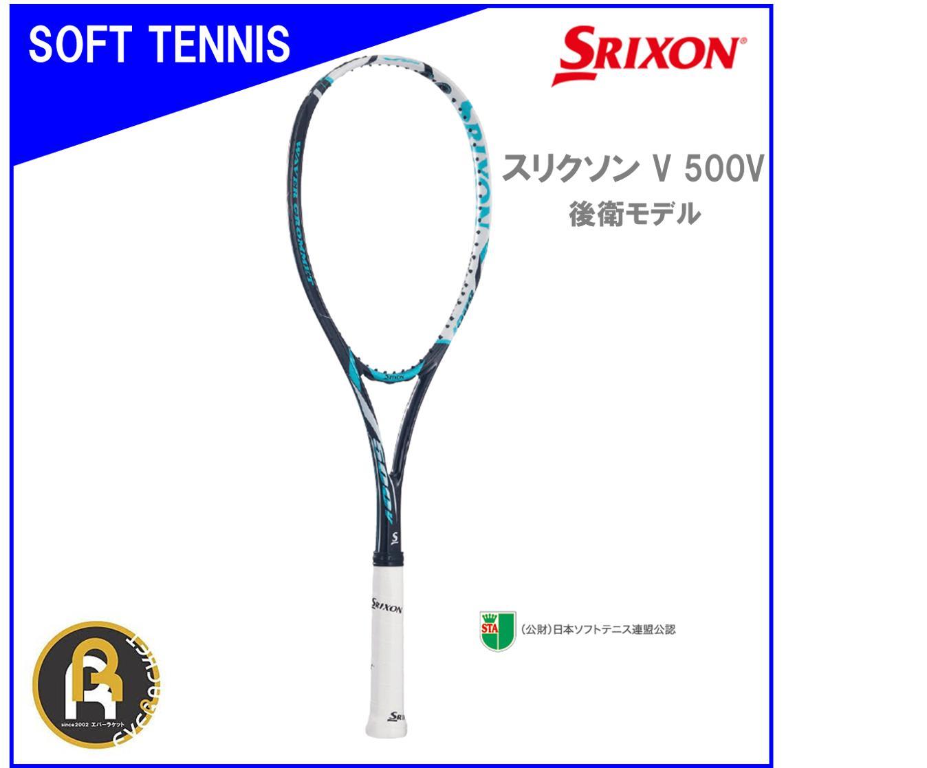 【お買得商品】スリクソン SRIXON ソフトテニス ラケット ソフトテニスラケット ガット代 張り代 無料 スリクソンV500V SRIXONV500V 前衛モデル