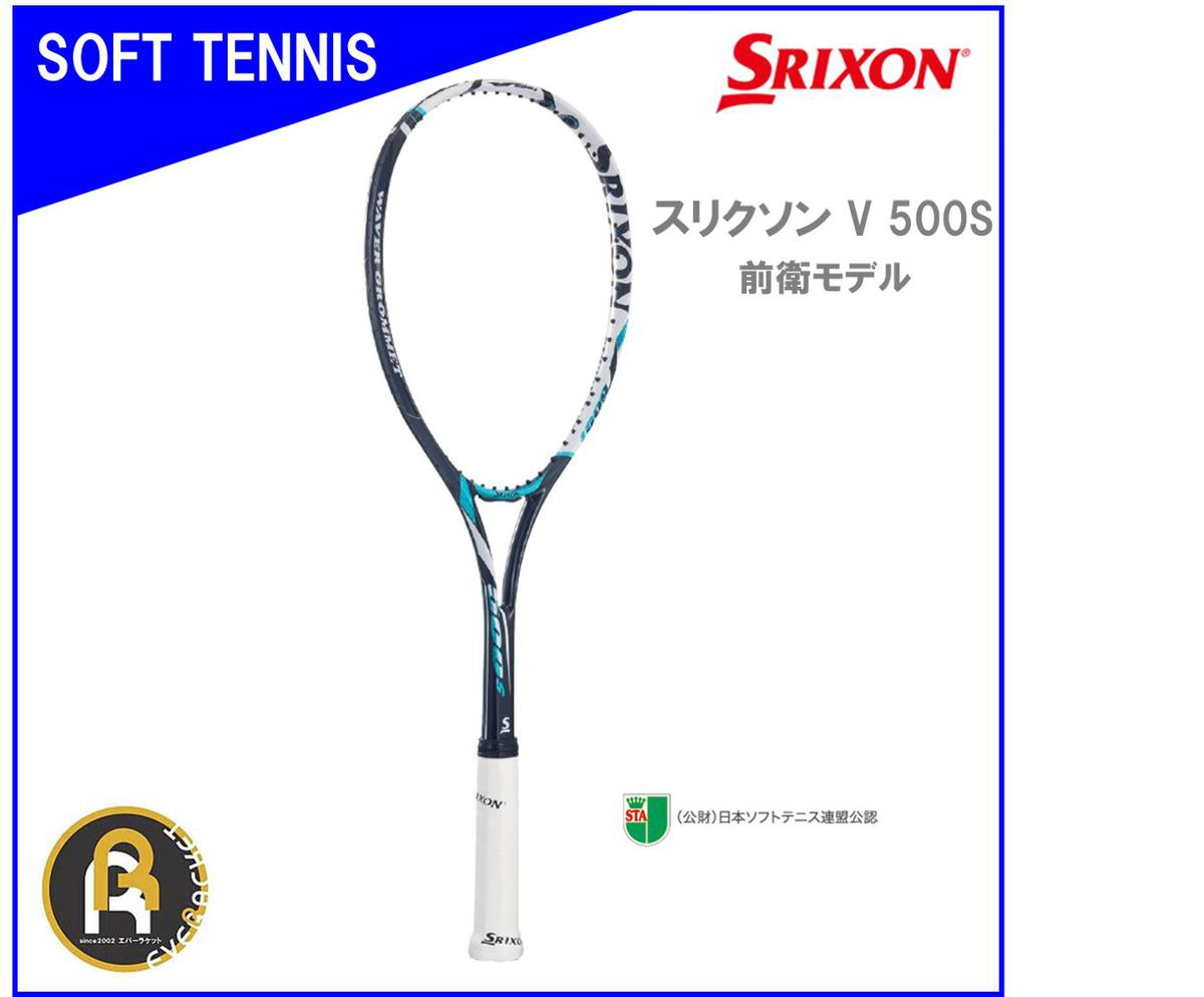 【お買得商品】スリクソン SRIXON ソフトテニス ラケット ソフトテニスラケット ガット代 張り代 無料 スリクソンV500S SRIXONV500S 後衛モデル