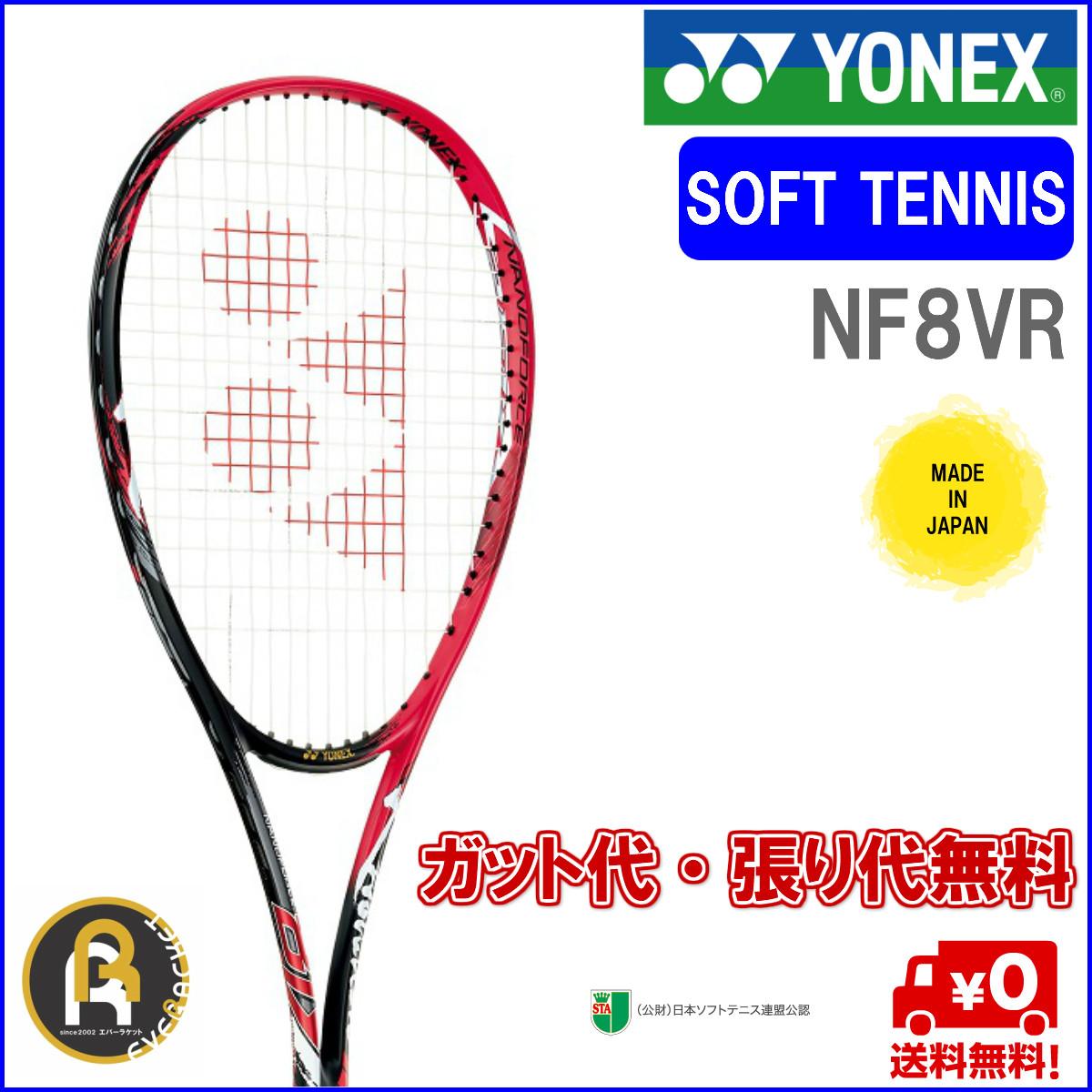 ヨネックス YONEX ソフトテニス ラケット ラケット ガット代 張り代 無料 ソフトテニスラケット ナノフォース8Vレブ (オープンスロート) NANOFORCE REV 8V NF8VR 前衛モデル