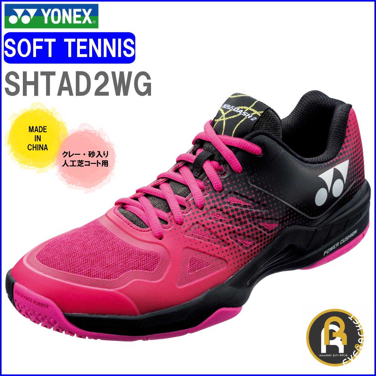 【お買い得商品】YONEX ヨネックス ソフトテニス ソフトテニスシューズ パワークッションエアラスダッシュ2WGC SHTAD2WG