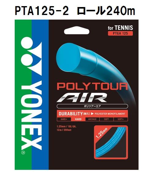 ヨネックス YONEX PTA125-2 テニス ストリング(ロール他) ポリツアーエア125(240M) スカイブルー 16FW