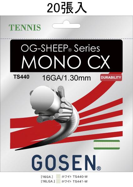 【お買い物マラソン限定ポイント5倍!11/4~11/10迄】ts440w20p ゴーセン GOSEN テニス オージーシープ モノ CX 16/OG-SHEEP MONO CX 16/ノンパッケージ20張入 ホワイト