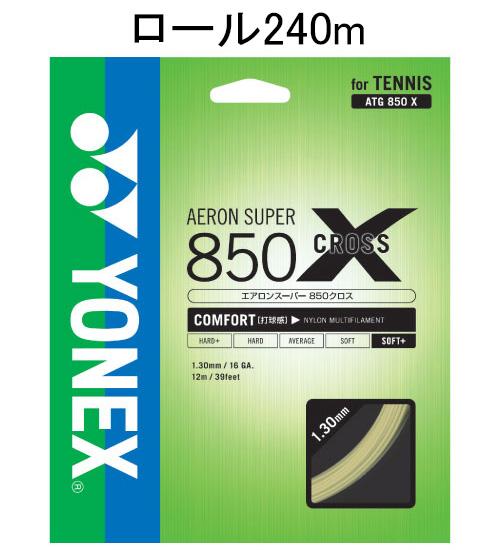 atg850x2 ヨネックス YONEX テニス エアロンスーパー850クロス 240m ロール AERON SUPER 850 CROSS 240m ロール ナチュラルゴールド 05P0Oct16