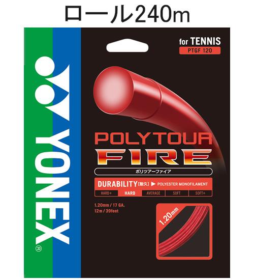 【お買い物マラソン×ポイントアップ限定ポイント5倍!3/21~3/26迄】ptf120-2 ヨネックス YONEX テニス ポリツアーファイア 240mロール POLYTOUR FIRE レッド