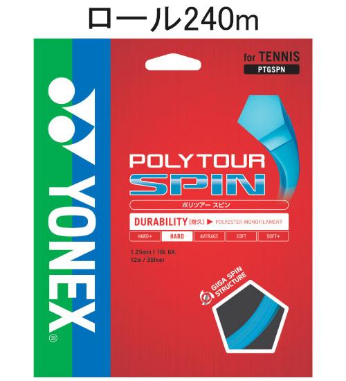 ptgspn-2 ヨネックス YONEX テニス ポリツアースピン 240m ロール POLY TOUR SPIN コバルトブルー