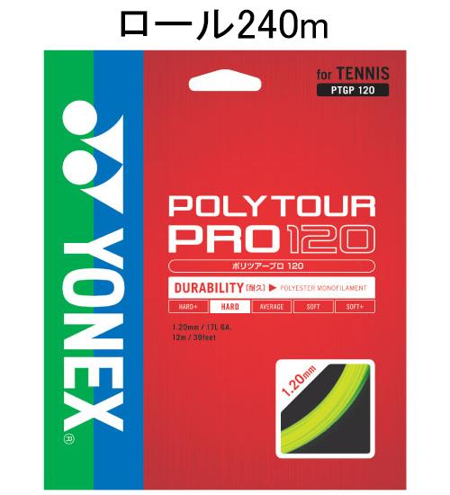 ptp120-2 ヨネックス YONEX テニス ポリツアープロ120 240m ロール POLY TOUR PRO 120 フラッシュイエロー