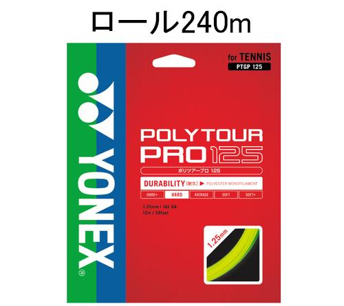 ptp125-2 ヨネックス YONEX テニス ポリツアープロ125 240m ロール POLYTOUR PRO 125 フラッシュイエロー