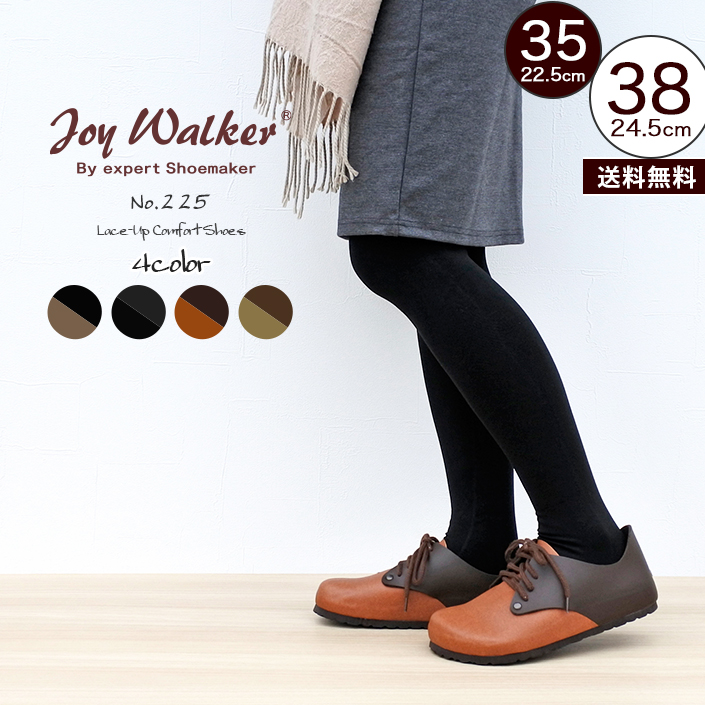 15fedb5d18a ★Coupon existence ★ comfort shoes Lady's Joy Walker Joey Walker 225 race up  software foot bed stylish correspondence