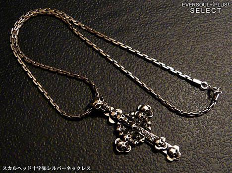 【送料無料!】EVERSOUL+(PLUS) -セレクトアイテム- スカルヘッド十字架シルバー925ネックレス【アクセサリー】【ROCK】【お兄系】