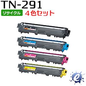 【4色セット】【リサイクルトナー】 TN-291BK TN-291C TN-291M TN-291Y トナーカートリッジ (即納再生品)