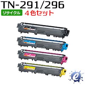 【4色セット】【リサイクルトナー】 TN-291BK TN-296C TN-296M TN-296Y (TN-291の大容量) トナーカートリッジ (即納再生品)