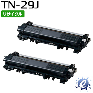 【現物再生品】【2本セット】【リサイクルトナー】 TN-29J トナーカートリッジ ※空カートリッジを先に回収