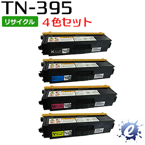 【4色セット】【リサイクルトナー】 TN-395BK TN-395C TN-395M TN-395Y トナーカートリッジ (即納再生品) 【沖縄・離島 お届け不可】