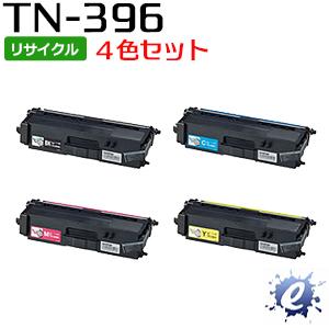 【4色セット】【リサイクルトナー】 TN-396BK TN-396C TN-396M TN-396Y (TN-391の大容量) トナーカートリッジ (即納再生品)