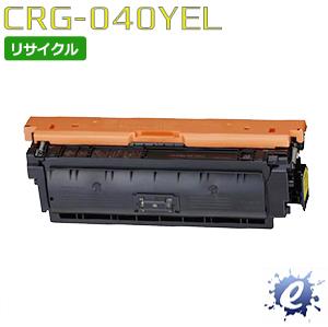 【期間限定】【リサイクルトナー】 トナーカートリッジ 040 / CRG-040 イエロー キャノン用 (即納再生品)