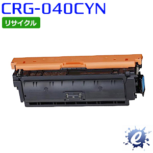 【期間限定】【リサイクルトナー】 トナーカートリッジ 040 / CRG-040 シアン キャノン用 (即納再生品)