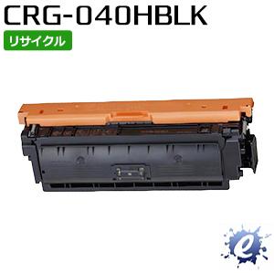 【現物再生品】【リサイクルトナー】 トナーカートリッジ 040H / CRG-040H ブラック キャノン用 ※空カートリッジ を先に回収