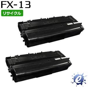【2本セット】【リサイクルトナー】 FX-13 キャノン用 (即納再生品)