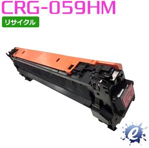 【現物再生品】【リサイクルトナー】 トナーカートリッジ 059H / CRG-059H マゼンタ キャノン用 ※空カートリッジ を先に回収