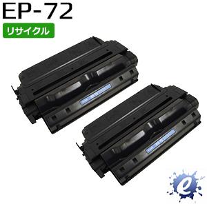 【2本セット】【リサイクルトナー】 EP-72 キャノン用 (即納再生品) 【沖縄・離島 お届け不可】