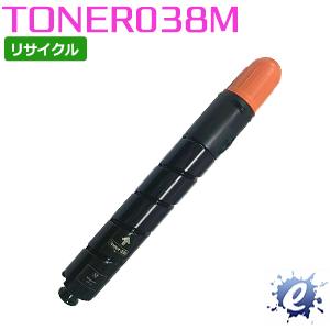 【リサイクルトナー】 トナー 038 マゼンタ キャノン用 (即納再生品)
