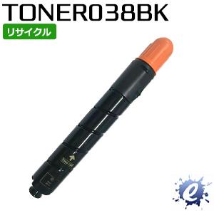 【リサイクルトナー】 トナー 038 ブラック キャノン用 (即納再生品) 【沖縄・離島 お届け不可】