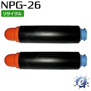 【2本セット】【リサイクルトナー】 NPG-26 / NPG26 キャノン用 (即納再生品) 【沖縄・離島 お届け不可】